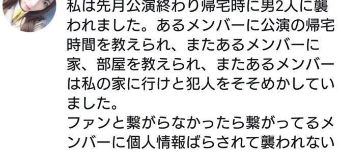 【NGT48山口真帆暴行事件】「太野彩香の関与が濃厚になった」と報道!?