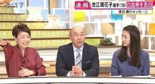 池江璃花子の白血病ニュースで安藤優子が笑う動画が炎上