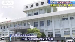 沖縄県糸満市で小学生女児の殺人未遂事件