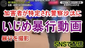 新潟青陵高校いじめ暴行動画の犯人8人が特定