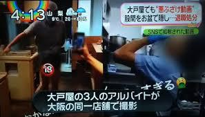 【大戸屋】不適切動画犯人のバイト名前は岡崎大和、撮影者は中山しずくと?