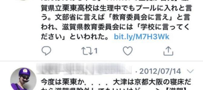 生理日数の申告は栗東高校の男性体育教師?