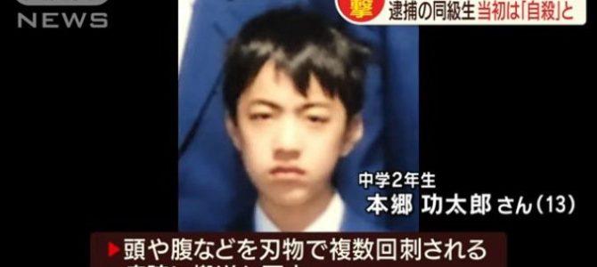 本郷功太郎くんの加害者同級生の名前や顔画像は?