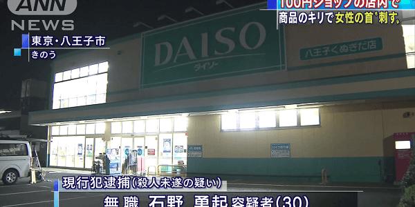 東京都八王子市椚田町の100円ショップ「ダイソー(DAISO)」で殺人未遂事件
