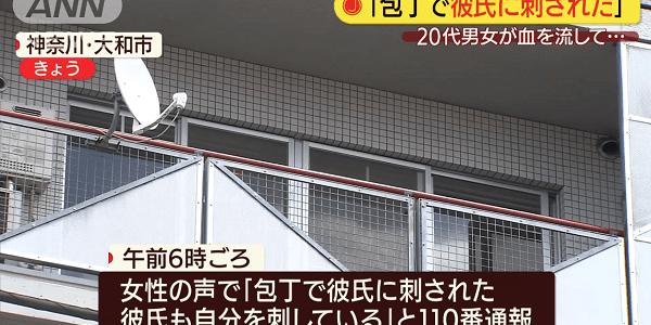 神奈川県大和市のマンションでカップルが喧嘩で刺し合い?