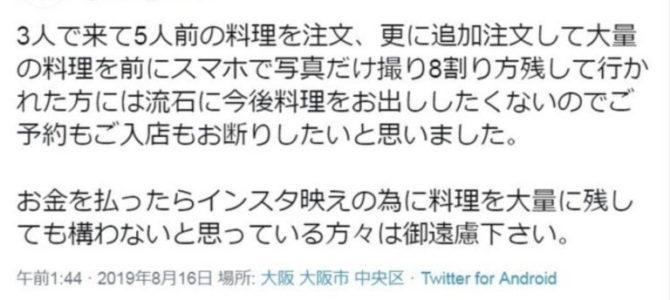 大阪・千日前に店舗を構えるジビエ料理店「なんば赤狼」がインスタ目的の迷惑客に苦言し話題