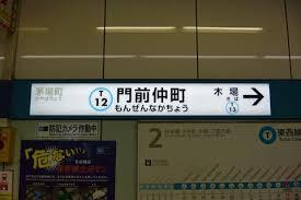 東京メトロ東西線の門前仲町駅で線路内立ち入りが発生