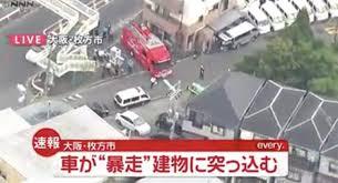 大阪府枚方市茄子作の府道18号で車と人が接触する事故