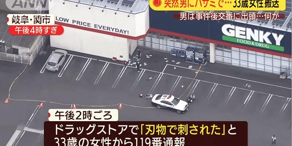 岐阜県関市東新町6のドラッグストア「ゲンキー関 東新店」で起きた殺人未遂事件。  犯人は関商工?