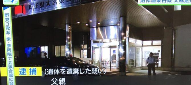進藤悠介のFacebook特定で出身高校や大学が判明!