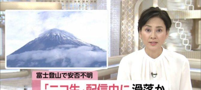 富士山で滑落したニコ生主の生存報告デマ動画が炎上