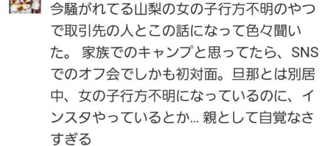 小倉美咲ちゃん・父親の職業や別居説、離婚説?