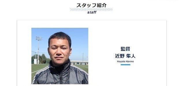 出水中央高校の監督が部員に体罰で批判殺到!監督の名前は近野隼人!