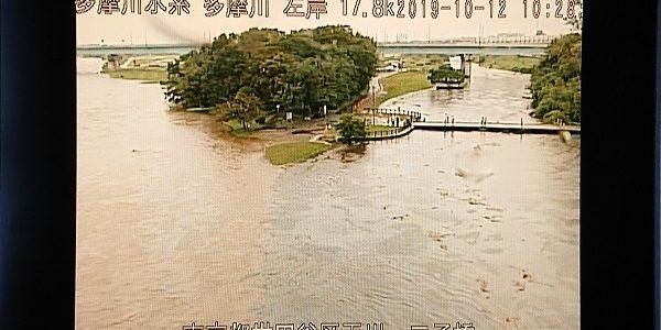 東京都・神奈川県・山梨県を流れる一級河川「多摩川」が氾濫の可能性