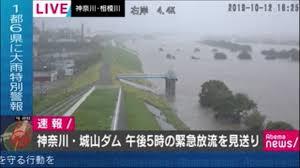 神奈川県相模原市緑区にある城山ダムが午後10時から緊急放流
