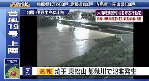 埼玉県東松山市を流れる荒川水系の一級河川・都幾川で台風19号の大雨による影響で氾濫
