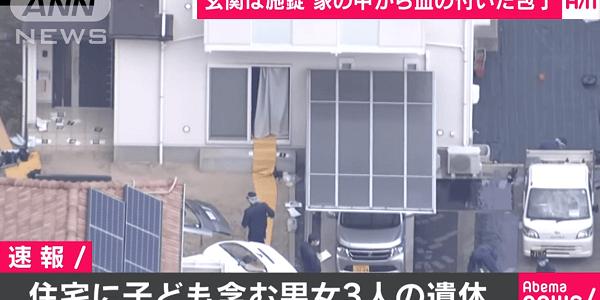 広島県広島市安芸区瀬野町の住宅で親子とみられる3人の遺体