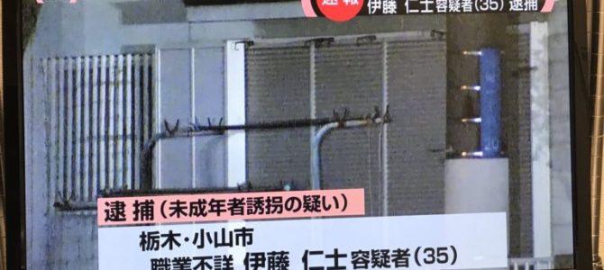 行方不明となっていた赤坂彩葉さんを監禁していた伊藤仁士容疑者の自宅住所は?