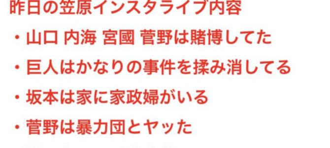 元巨人で現在、YouTuberとして活動する笠原将生さんが衝撃の暴露!菅野の賭博暴露?