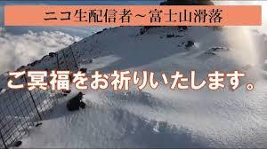 ニコ生配信の富士山滑落事故 TEDZU本名、塩原徹さんと判明