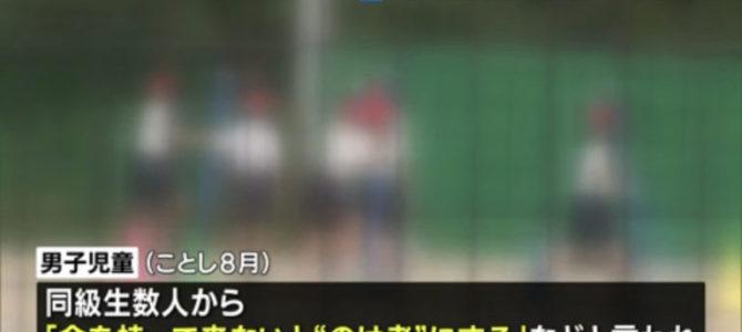 名古屋市の小学校で同級生から20万円恐喝!?