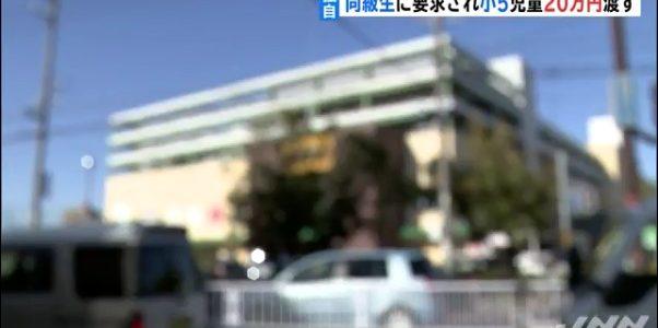 名古屋市小5いじめ恐喝は千種区の富士見台小学校と特定?