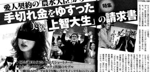 全農水副大臣・小里泰弘が愛人契約していた森田由乃のLINE画像が流出!?
