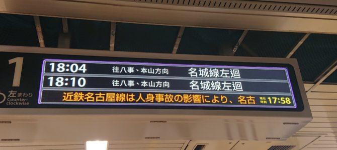 近鉄名古屋線の烏森駅で人身事故