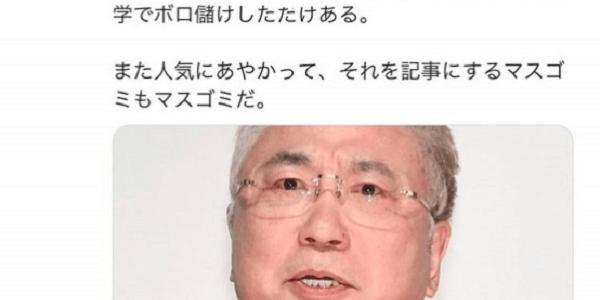 高須院長に対してTwitter(ツイッター)で暴言を吐き、「新型コロナって怖くないでしょう?」などとツイートしていたDr.Hisacchiが炎上