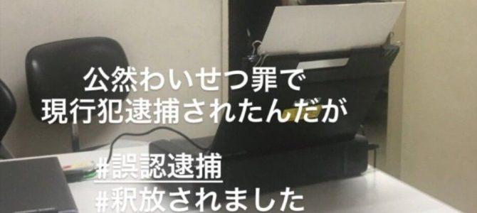 東京都東村山市で無実の大学生が誤認逮捕される事件が発生