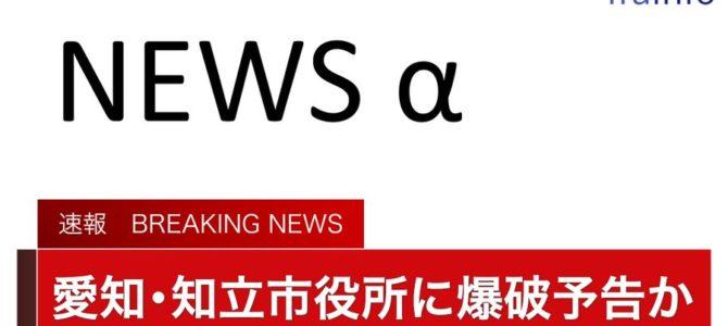 愛知県知立市の知立市役所で爆破予告