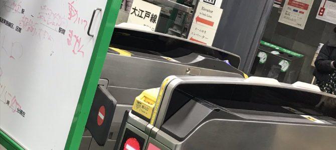 都営大江戸線の若松河田駅で人身事故