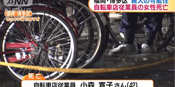 福岡県福岡市博多区住吉の自転車店「トートサイクル住吉店」で女性が殺害