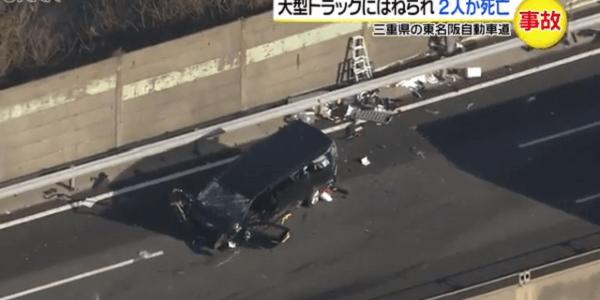 東名阪道の四日市IC(インターチェンジ)~鈴鹿IC間で男性2人がトラックにはねられ死亡