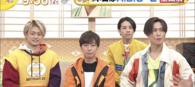 「A.B.C-Z」のメンバー戸塚祥太さんが生放送を欠席、消息不明