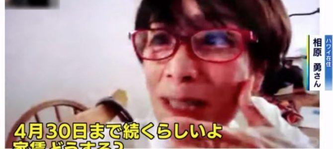 相原勇が生放送インタビューで放送事故?