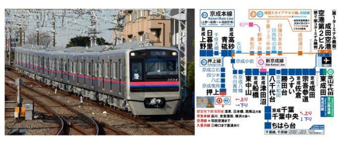 京成本線の志津駅で人身事故