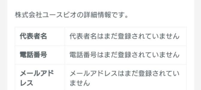 アベノマスク4社目は株式会社ユースビオ!代表者は誰でダミー会社?
