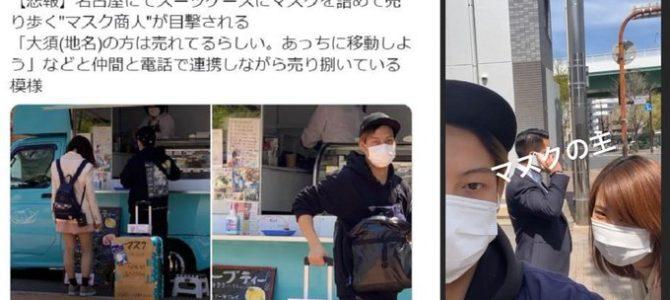 名古屋でマスク商人のインスタ特定