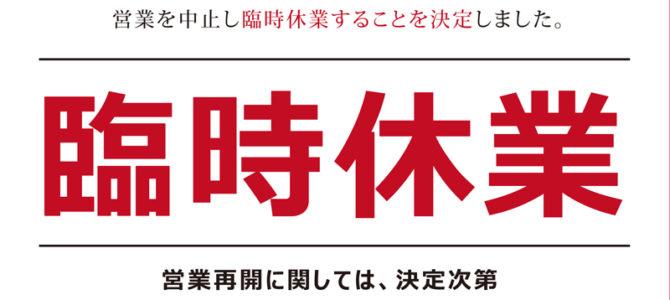 東京都千代田区外神田のパチンコ店「ビッグアップル 秋葉原店」が営業再開、新台のシンフォギア2を導入し客が殺到