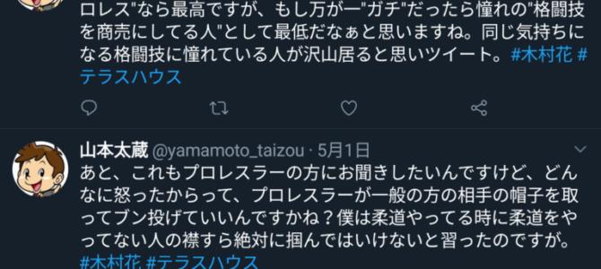 山本太蔵が木村花の誹謗中傷ツイを削除?