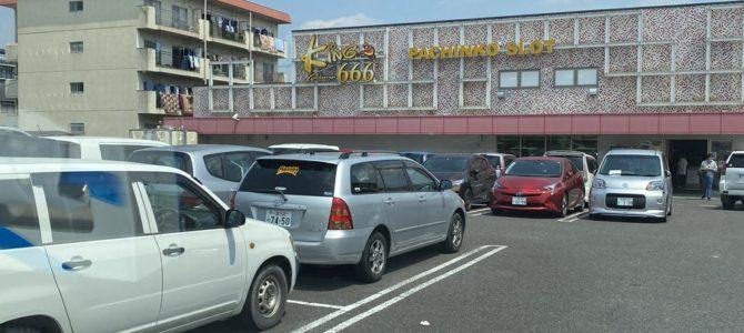 愛知県が休業要請を無視して営業しているパチンコ店の店舗名を公表!逆効果でキング666一宮店/東海店に客が殺到