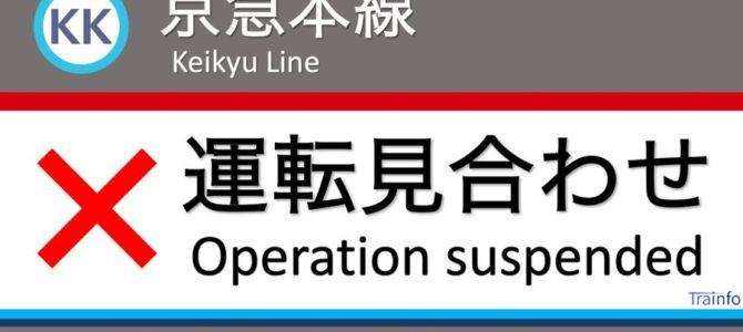 京急本線の六郷土手駅で人身事故