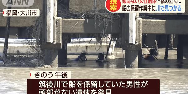 福岡県大川市の筑後川で頭部のない女性の遺体