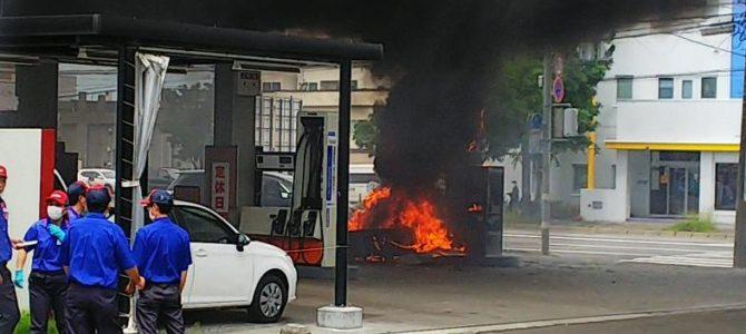 北海道札幌市豊平区平岸のガソリンスタンドで大きな火事