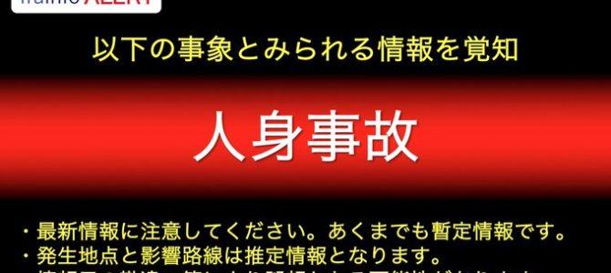 中央線の新宿駅で人身事故