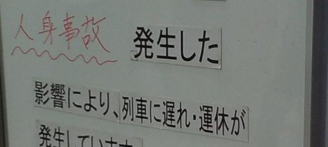 鹿児島本線の福間駅で人身事故