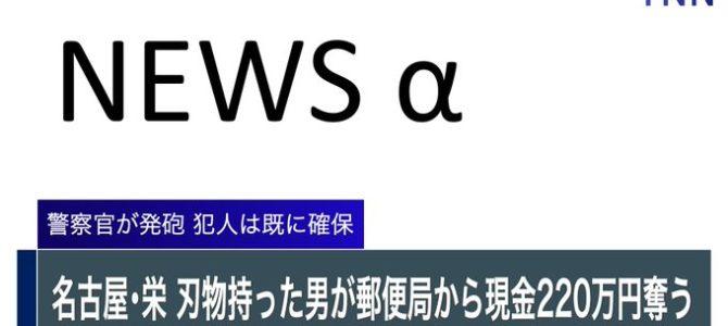 愛知県名古屋市中区栄の郵便局で刃物男が押し入る強盗事件