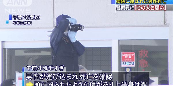 千葉県千葉市若葉区加曽利町の千葉中央メディカルセンターで殺人事件