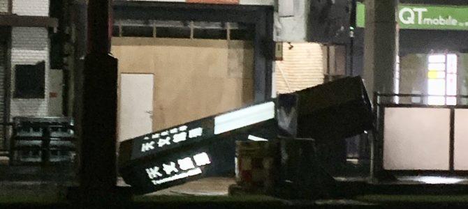 福岡県福岡市で台風10号